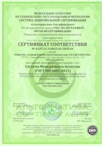 УК Система ИСО 9001